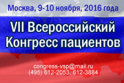 VII russian congress of patients