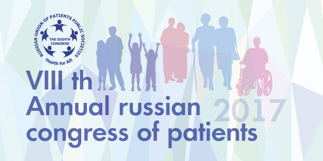 8th Аnnual russian congress of patients